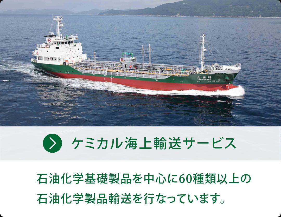 ケミカル海上輸送サービス