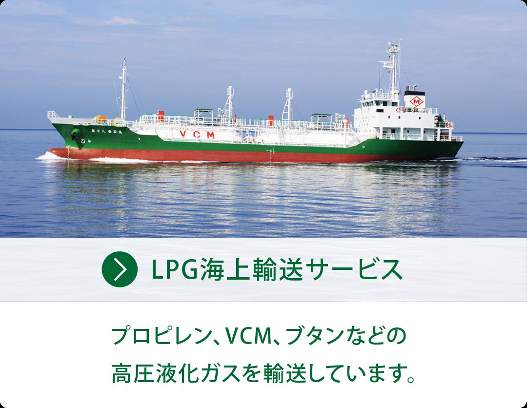LPG海上輸送サービス