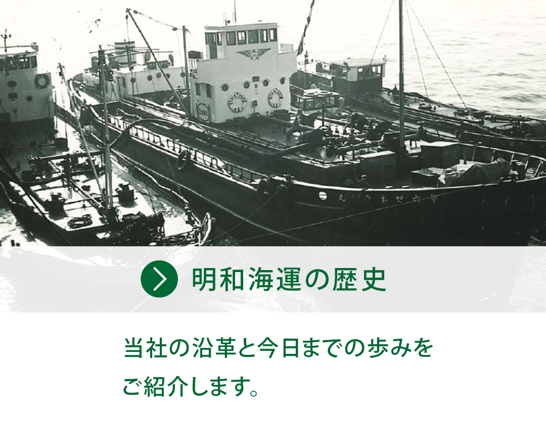 明和海運の歴史