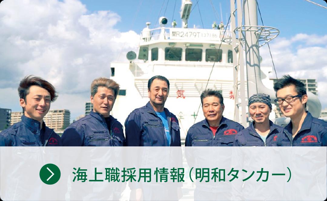 海上職採用情報