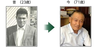 昔(23歳)今(71歳)