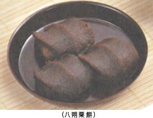 (ハ朔栗餅)