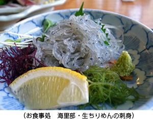 (お食事処 海里部・生ちりめんの刺身)