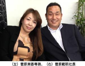 (左)菅原美香専務、(右)菅原範明社長