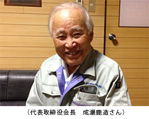 (代表取締役会長 成瀬鹿造さん)