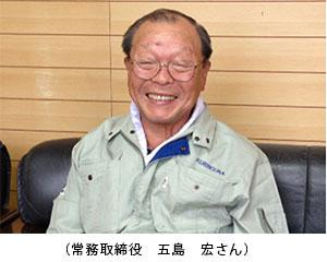 (常務取締役 五島 宏さん)