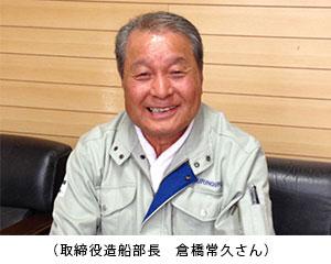 (取締役造船部長 倉橋常久さん)