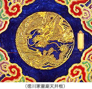 (徳川家霊廟天井板)