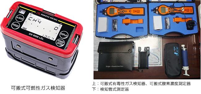 可搬式可燃性ガス検知器上:可搬式有毒性ガス検知器、可搬式酸素濃度測定器 下:検知管式測定器