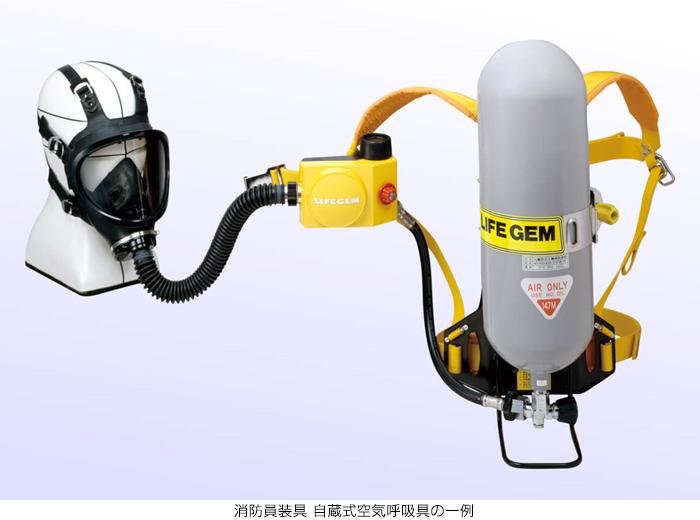 消防員装具 自蔵式空気呼吸具の一例