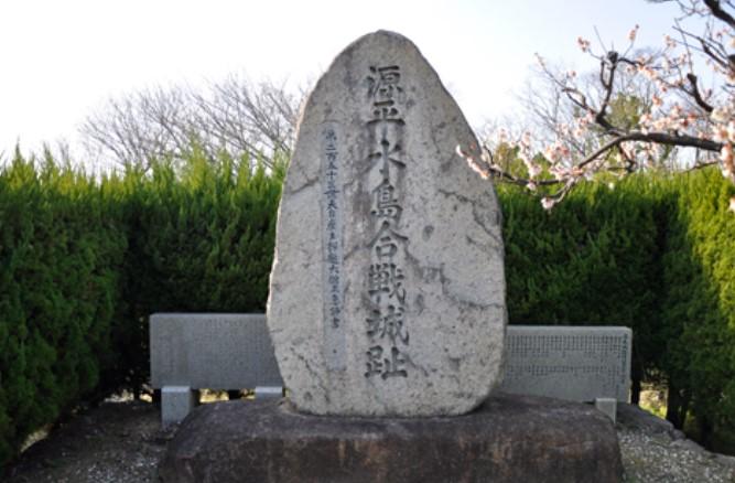 源平水島合戦の碑