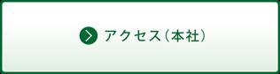 アクセス(本社)