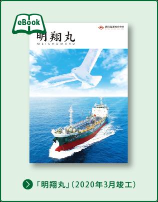明翔丸2020年3月竣工