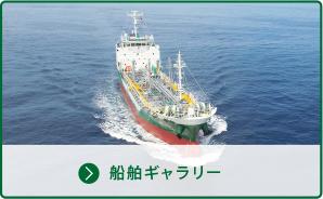 船舶ギャラリー