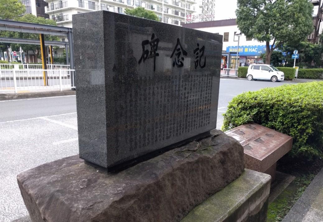 JR根岸駅前に佇む記念碑